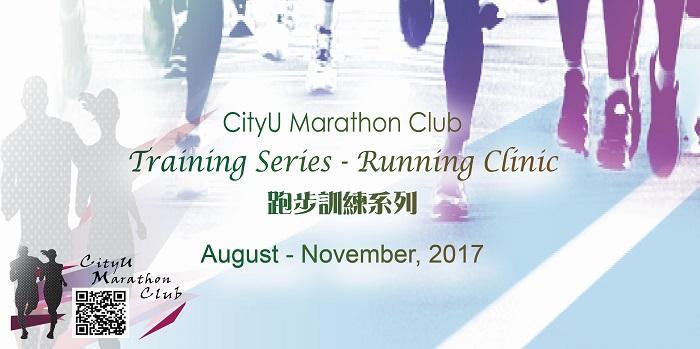 CityU Marathon Club