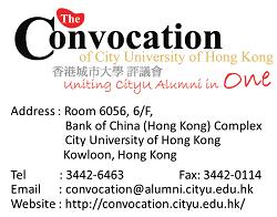 https://convocation.cityu.edu.hk/newcms/wp-content/uploads/2018/11/Logo_30-Nov-2018-1.png