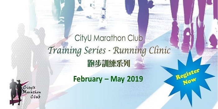 CityU Marathon Club Training Series: Running Clinic