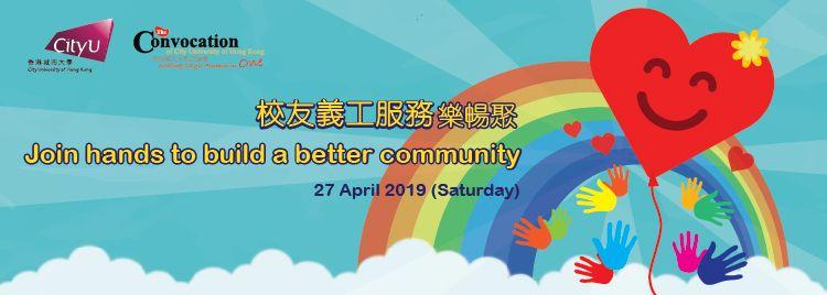 https://convocation.cityu.edu.hk/newcms/wp-content/uploads/2019/04/Banner_Final.jpg